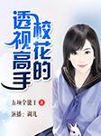 校花的透视高手(精品多人小说剧)-五项全能王-主播石冰
