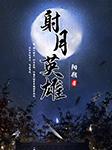 射月英雄-阳朔-李君泽,甘棠z,懒人253232718,八月居