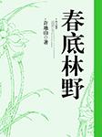春底林野-许地山-播音赵宏宇