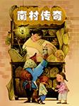 南村传奇(汤素兰作品)-汤素兰-臻影文化