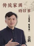 傳統家訓的啟示-南京市民學堂-鳳凰書苑