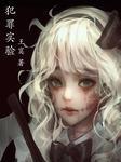犯罪实验-王寞-少华,播音沙漠