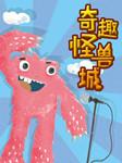 奇趣怪獸城-孫昱-浙江少年兒童出版社