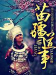 苗疆道事(比肩盗墓笔记,理科佛新作)-南无袈裟理科佛-文学触手