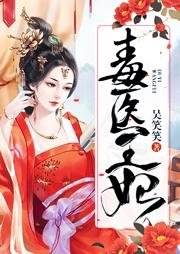 毒医王妃-吴笑笑-彤华