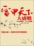 富甲天下:大盛魁(三部合集)-梅锋,王路沙-周建龙