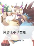 网游之中华英雄-休息的风-黄熊猫