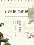 山韭花、杂面汤-张志存,景申友-梅红(黄梅戏演员)