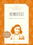 安妮日记(反法西斯之书)-安妮·弗兰克-人民文学出版社