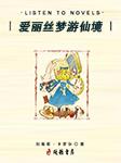 爱丽丝梦游仙境-刘易斯·卡罗尔-懒咩,硬糖文化