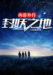 西游外传:封妖之地-王玫妞-刘恩泽
