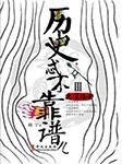历史忒不靠谱儿(三):大汉雄风-胡宁-刘大明白
