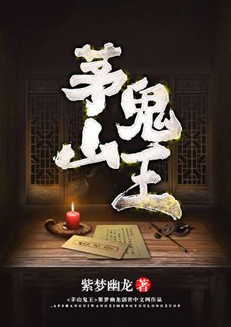 茅山鬼王-紫梦幽龙-骤雨惊弦