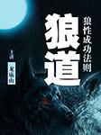 狼道:狼性成功法则-洪宇-龙庙山精品故事
