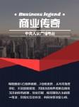 商业传奇-中央人民广播电台-中央人民广播电台
