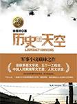 历史的天空-徐贵祥-播音摩心
