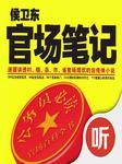 侯卫东官场笔记(四)-小桥老树-王明军