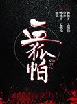 舞台剧:血狐帕-韩再芬,孟建民-韩再芬