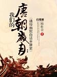 我们的唐朝岁月之乱世男儿-杨胜章-冠冠
