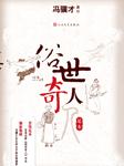 俗世奇人(足本)-馮驥才-人民文學出版社