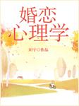 婚恋心理学(大全集)-田宇-且听风吟