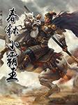 春秋小霸王-佚名-武荣涛