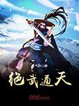 绝武通天-灵气妖-懒人685293511