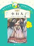 小妇人-路易莎·梅·奥尔科特-人民文学出版社