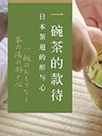 一碗茶的款待——日本茶道的形与心(订阅)-张南揽-豆瓣时间团队