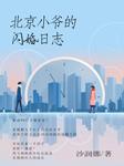 北京小爷的闪婚日志-沙润娜-关寒烟