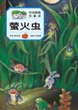 萤火虫-陈良真,吴若娴-企鹅图书