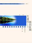 大堰河我的保姆—艾青诗歌名篇欣赏-艾青-关山