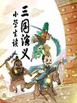 名师王至:小学生读三国演义-王至-王至魔法课