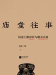庙堂往事(古代官场学问)-赵家三郎-电台老张