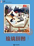 琉璃拼图(大白鲸系列)-彭素华-叶阳初