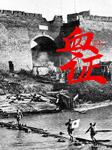 血证(东北血泪抗战史)-王彪-满园