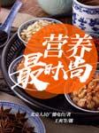 营养最时尚-北京人民广播电台-悦库时光