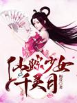 仙踪少女千灵月(多播)-梅萱-芭芬茵符