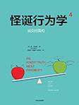怪诞行为学4:诚实的真相-[美]丹·艾瑞里-中信书院