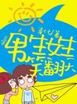 男生女生笑翻天(7册合集)-李化-无限穿越新媒体