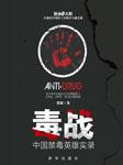 毒战:中国禁毒英雄实录-郭毅-播音婉秋