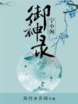 宁小闲御神录-风行水云间-花色,百里屠屠