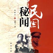 民国秘闻-刘继兴-楼晓玉