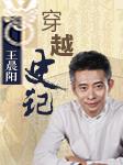 穿越史记(第一季)-王晨阳-王晨阳老师