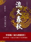 流火春秋3:列王纷争-楚西鹄-臧汝德