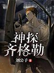 神探齐格勒(男女双播)-刘公子-每天读点故事