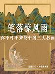笔落惊风雨——你不可不知的中国三大名画-曾孜荣-豆瓣时间团队