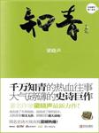 知青(全两部·茅盾文学奖得主梁晓声作品)-梁晓声-刘东