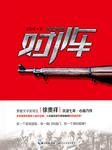 对阵(国共军人热血抗日史)-徐贵祥-悦库时光,播音滕欢,罗兵