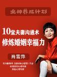 女神成长计划:10堂课打造你的婚姻幸福力-肖雪萍-肖雪萍